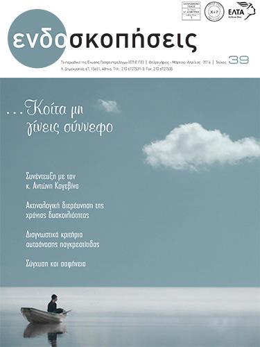ενδοσκοπήσεις τεύχος 39